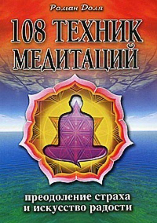 "Купить книгу ""108 техник медитаций"""