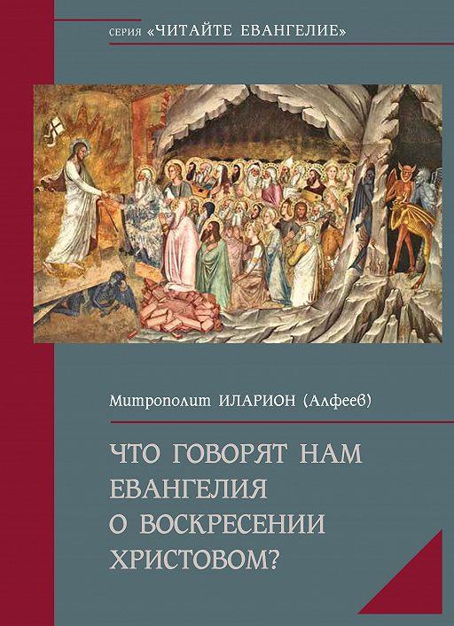 Что говорят нам Евангелия о Воскресении Христовом