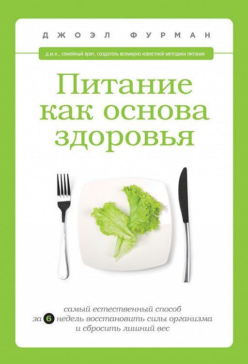Питание как основа здоровья. Самый простой и естественный способ за 6 недель восстановить силы организма и сбросить лишний вес