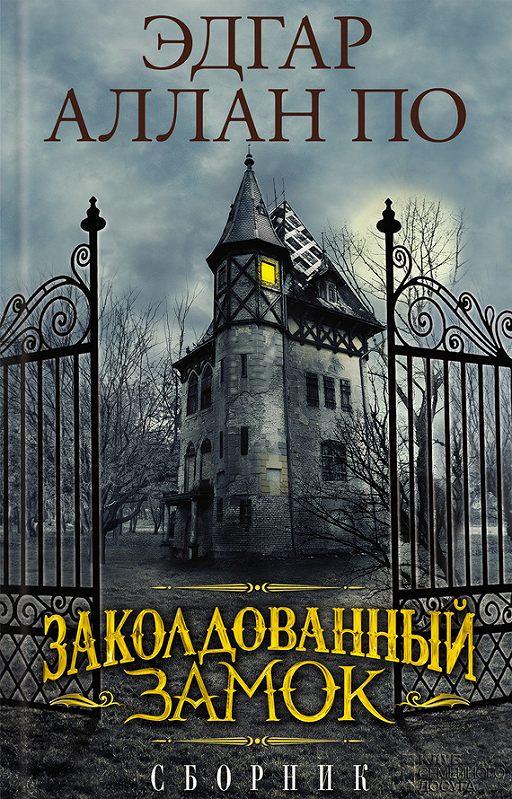 """Купить книгу """"Заколдованный замок. Сборник"""""""