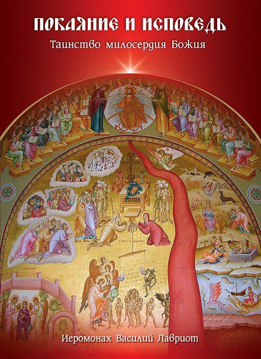 Покаяние и исповедь. Таинство милосердия Божия