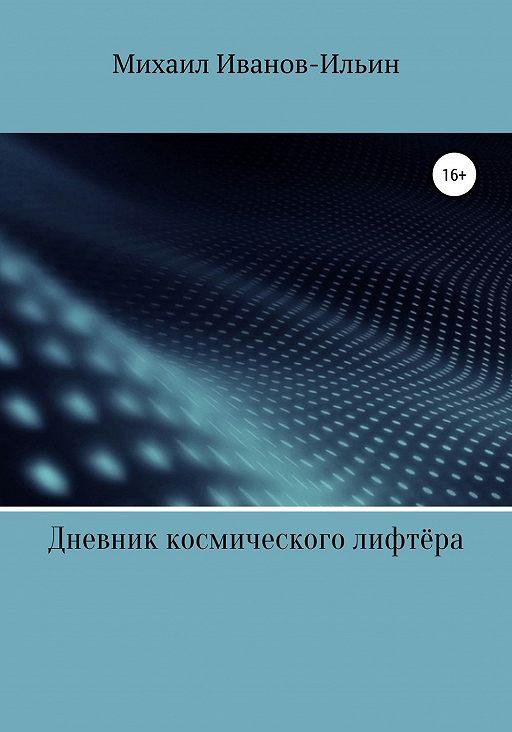 Сборник фантастических рассказов «Дневник космического лифтёра»