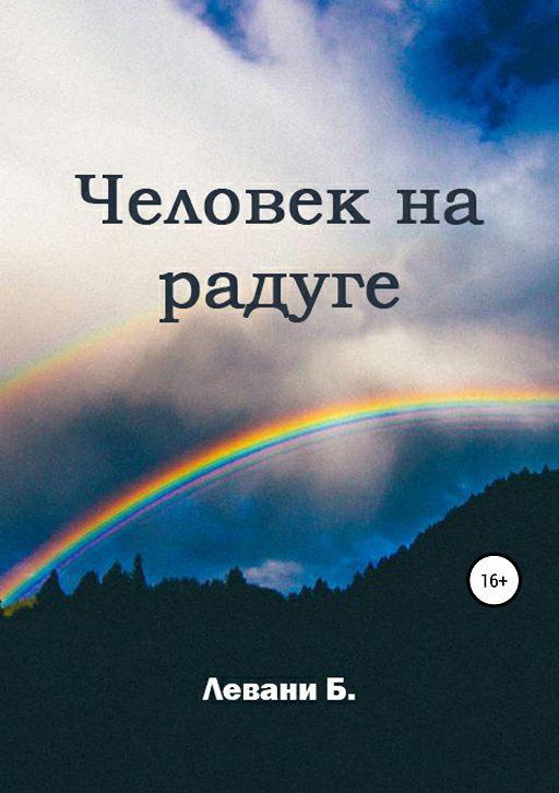 Человек на радуге
