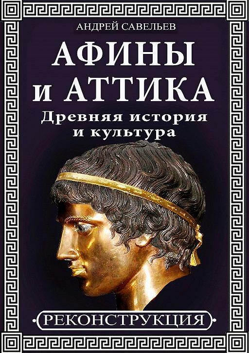 Афины и Аттика. Древняя история и культура