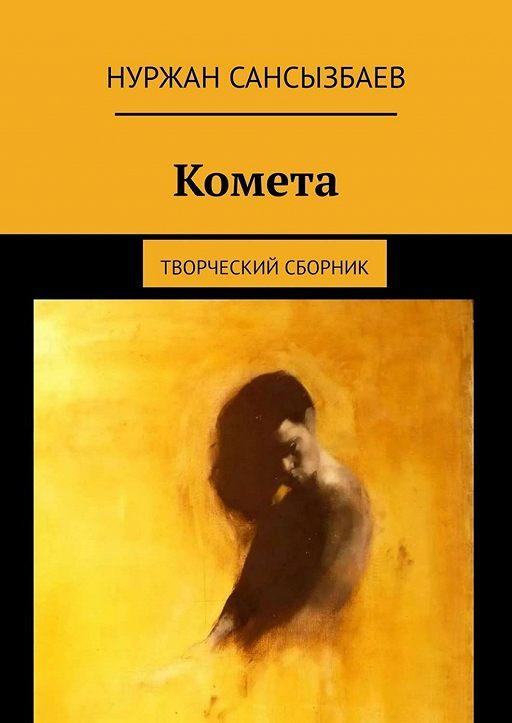 Комета. Творческий сборник