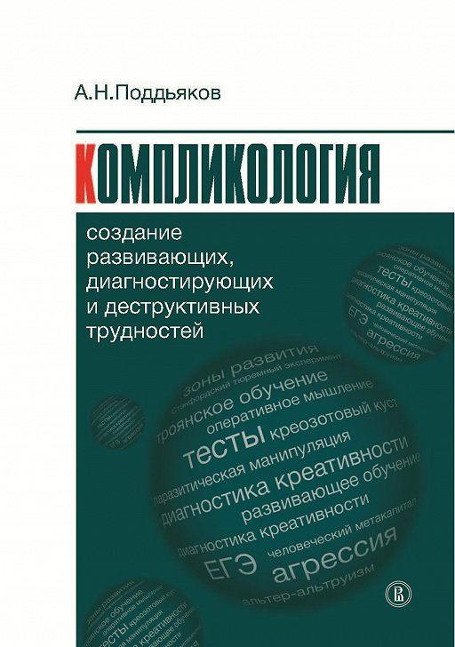 """Купить книгу """"Компликология. Создание развивающих, диагностирующих и деструктивных трудностей"""""""