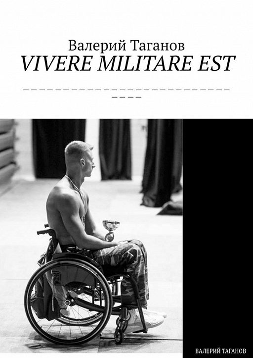 VIVERE MILITAREEST