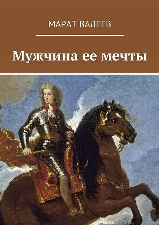 """Купить книгу """"Мужчина ее мечты"""""""