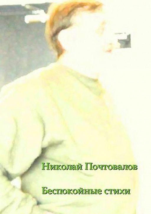 Беспокойные стихи. 2013—2014гг.