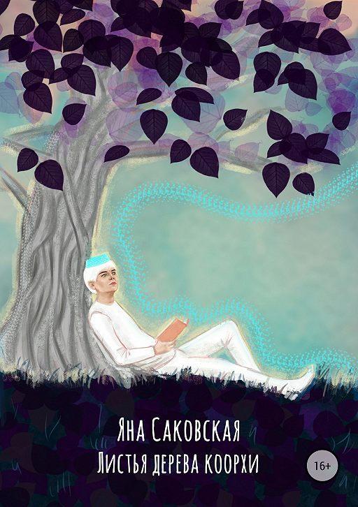 Листья дерева коорхи