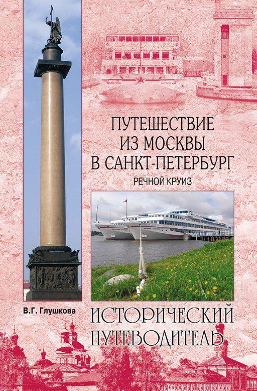 Путешествие из Москвы в Санкт-Петербург. Речной круиз