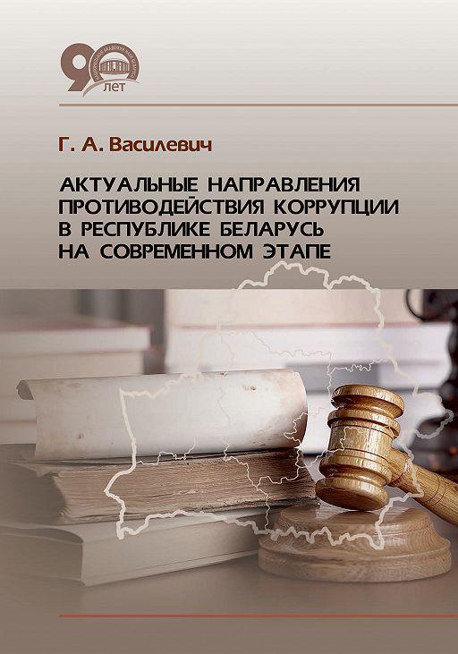 Актуальные направления противодействия коррупции в Республике Беларусь на современном этапе