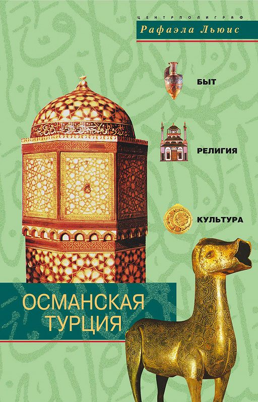 """Купить книгу """"Османская Турция. Быт, религия, культура"""""""
