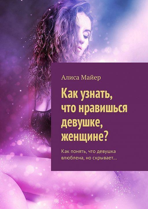"""Купить книгу """"Как узнать, что нравишься девушке, женщине? Как понять, что девушка влюблена, носкрывает…"""""""
