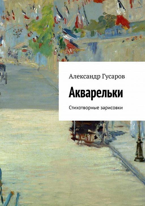 """Купить книгу """"Акварельки. Стихотворные зарисовки"""""""