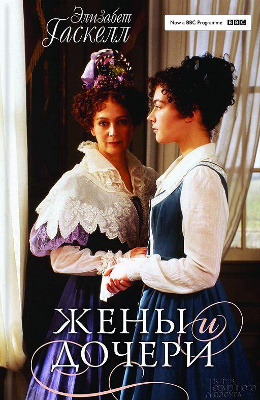 """Купить книгу """"Жены и дочери"""""""