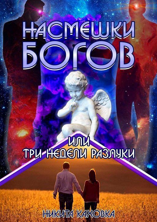 """Купить книгу """"Насмешки богов, или Три недели разлуки. Сценарий любви"""""""