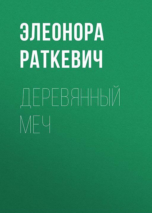 """Купить книгу """"Деревянный Меч"""""""