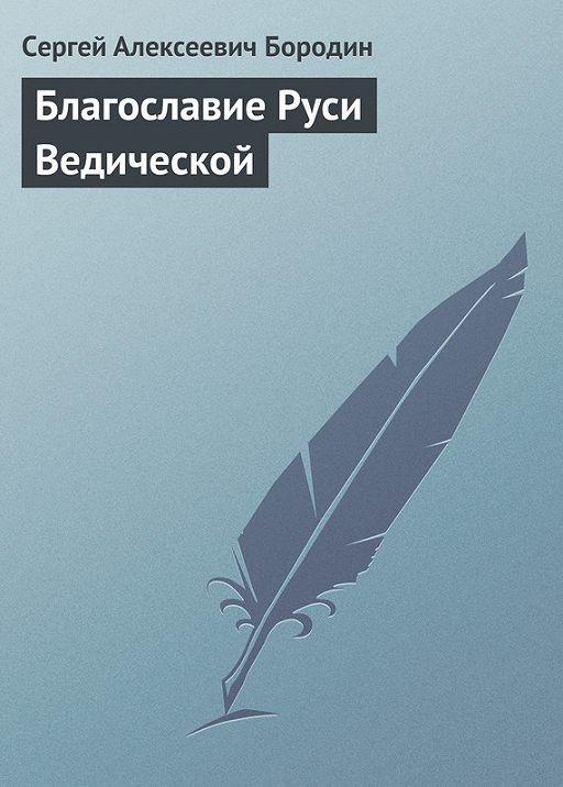 Благославие Руси Ведической