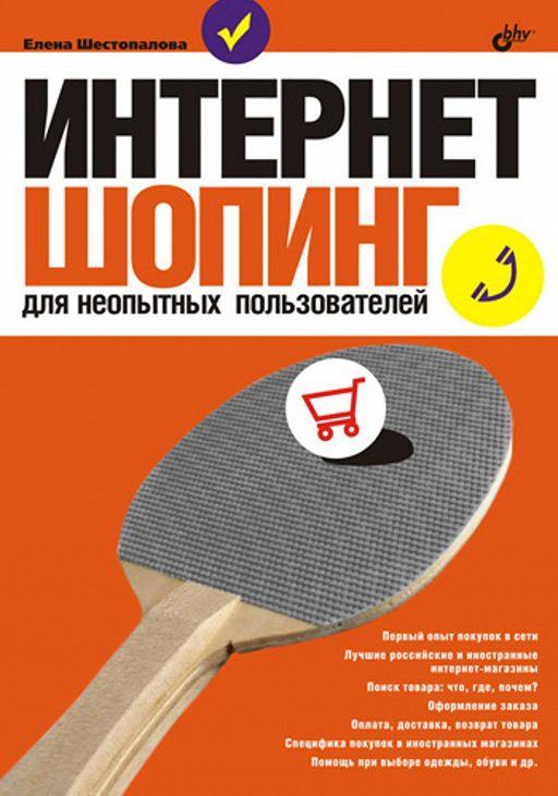 Интернет-шопинг для неопытных пользователей