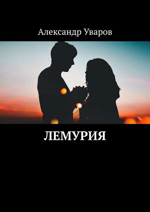 """Купить книгу """"Лемурия"""""""