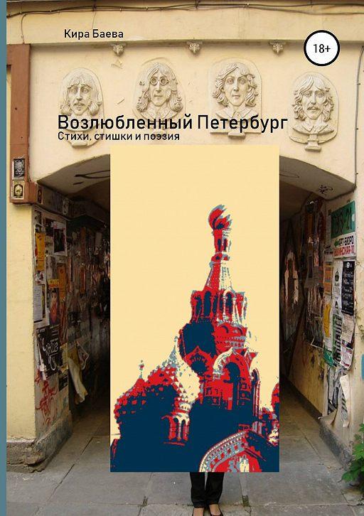 Возлюбленный Петербург