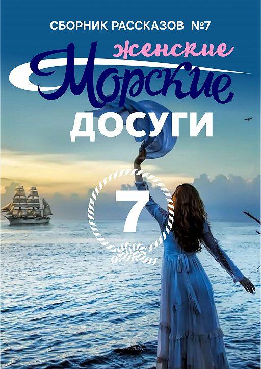 Морские досуги №7 (Женские)