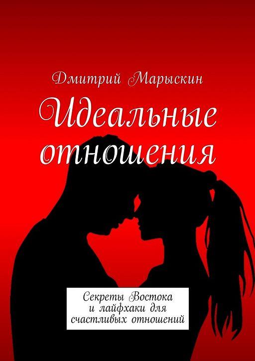Идеальные отношения. Секреты Востока илайфхаки для счастливых отношений