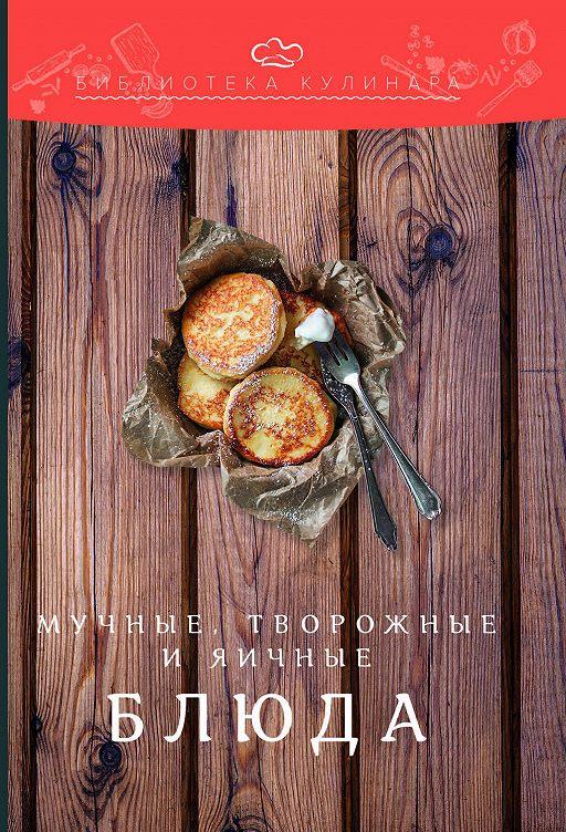 Мучные, творожные и яичные блюда