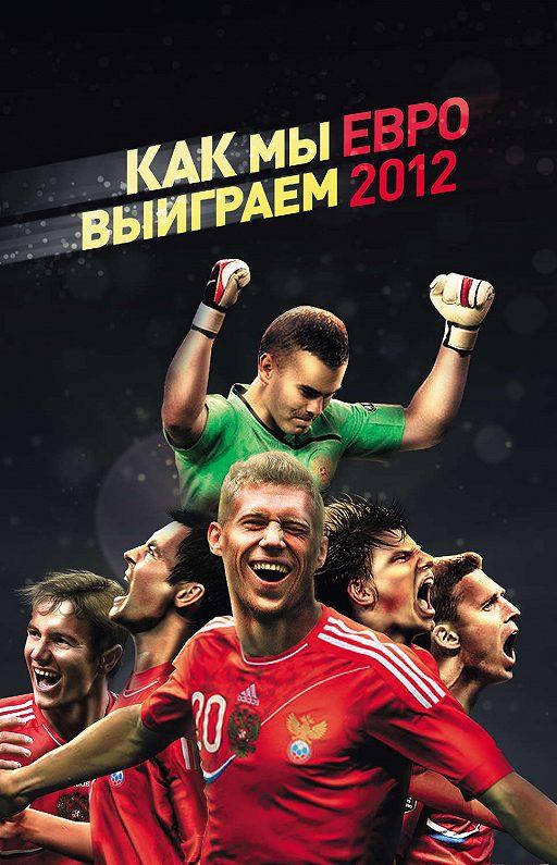 """Купить книгу """"Как мы выиграем ЕВРО-2012"""""""