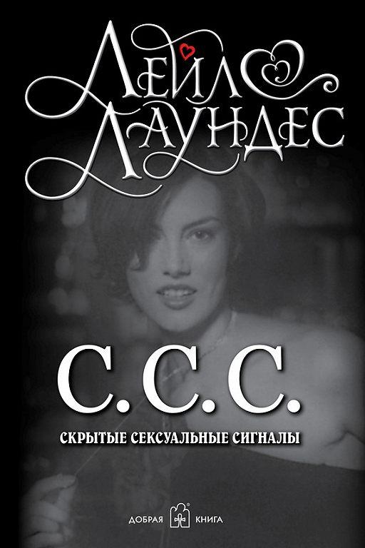 """Купить книгу """"С.С.С. Скрытые сексуальные сигналы"""""""