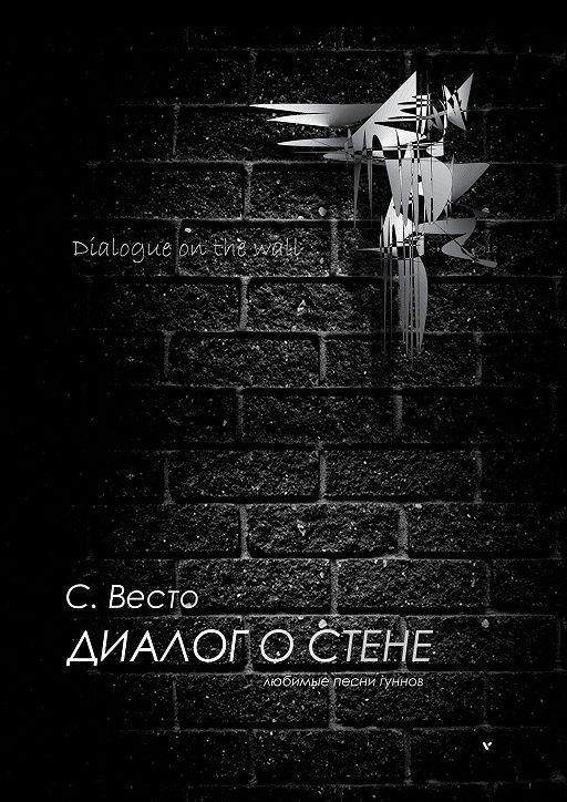 Диалог оСтене. Любимые песни гуннов