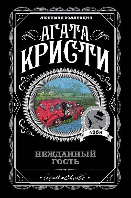 Нежданный гость» читать онлайн книгу автора Агата Кристи на MyBook.ru