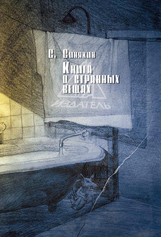 Книга о странных вещах