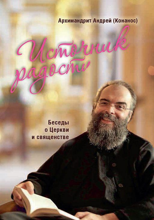 """Купить книгу """"Источник радости. Беседы о Церкви и священстве"""""""