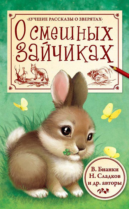 О смешных зайчиках (сборник)