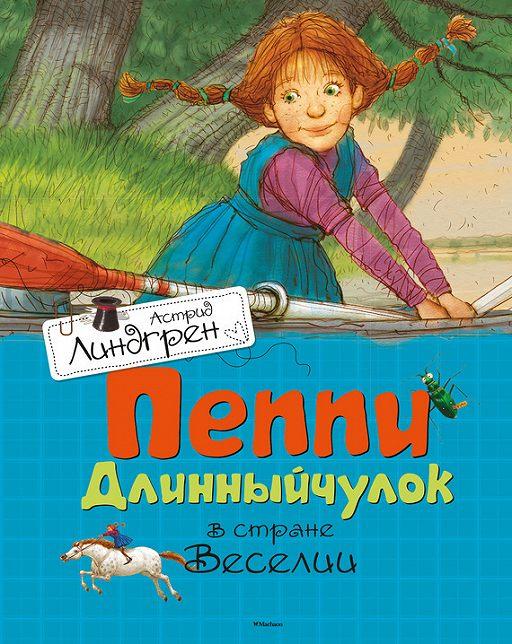 Пеппи Длинныйчулок в стране Веселии