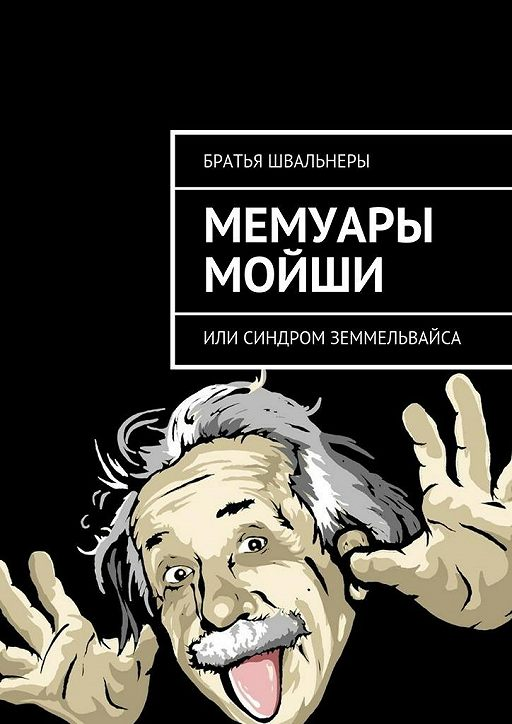 Мемуары Мойши. или Синдром Земмельвайса