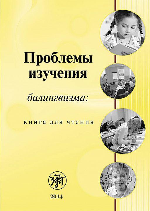 Проблемы изучения билингвизма: книга для чтения