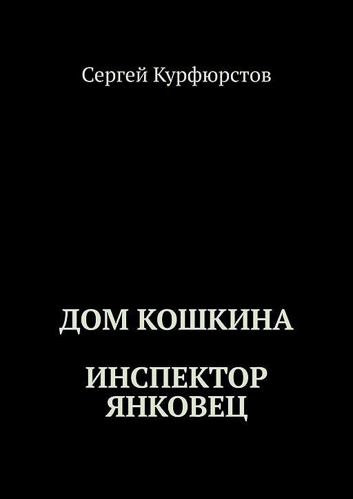 Дом Кошкина. Инспектор Янковец