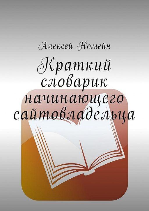 Краткий словарик начинающего сайтовладельца
