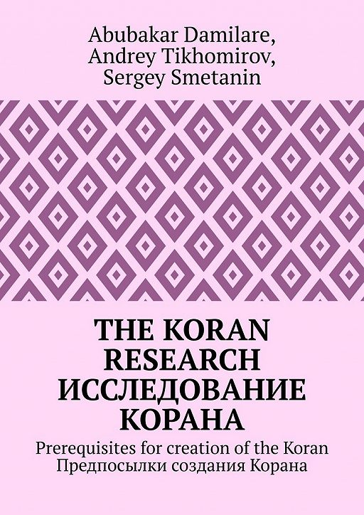 The Koran research. Исследование Корана. Prerequisites for creation ofthe Koran. Предпосылки создания Корана