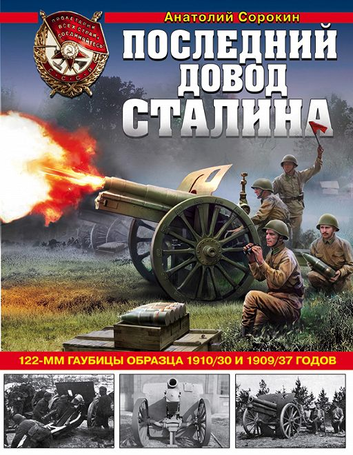 Последний довод Сталина. 122-мм гаубицы образца 1910/30 и 1909/37 годов