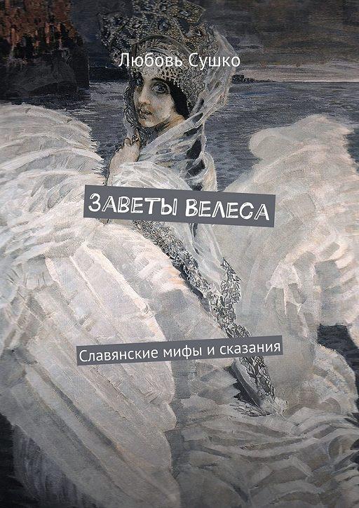 Заветы Велеса. Славянские мифы исказания