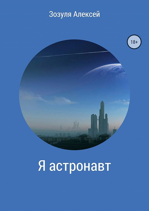 Я астронавт