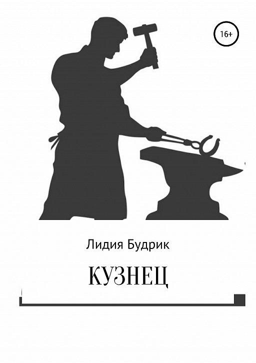 Кузнец