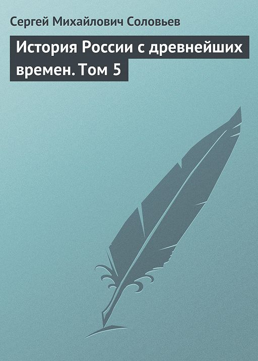 История России с древнейших времен. Том 5