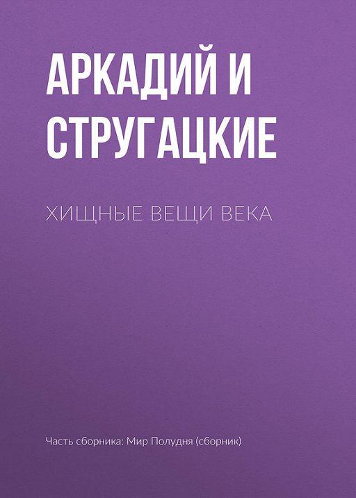 """Купить книгу """"Хищные вещи века"""""""