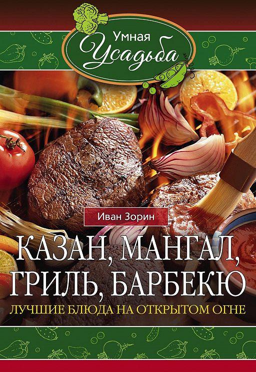 Казан, мангал, гриль, барбекю. Лучшие блюда на открытом огне