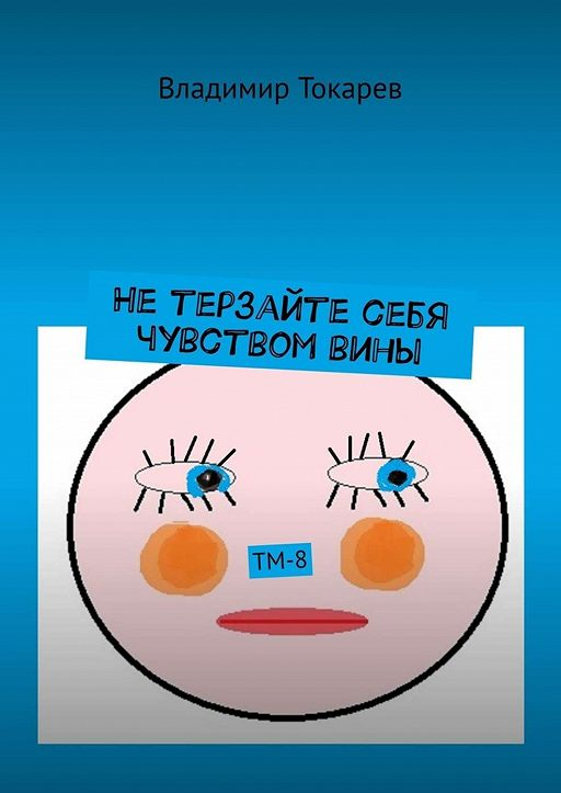 Нетерзайте себя чувствомвины. ТМ-8